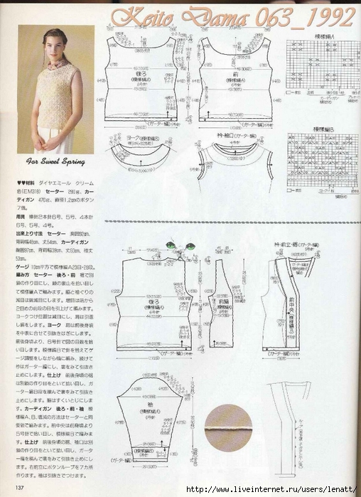 Keito Dama 063_1992 095 (508x700, 277Kb)