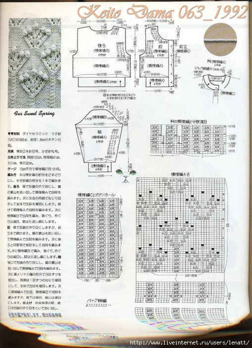 Keito Dama 063_1992 097 (508x700, 324Kb)