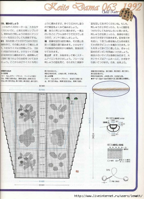 Keito Dama 063_1992 100 (508x700, 294Kb)