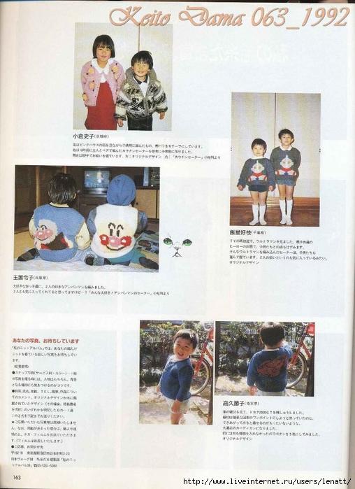 Keito Dama 063_1992 107 (508x700, 270Kb)