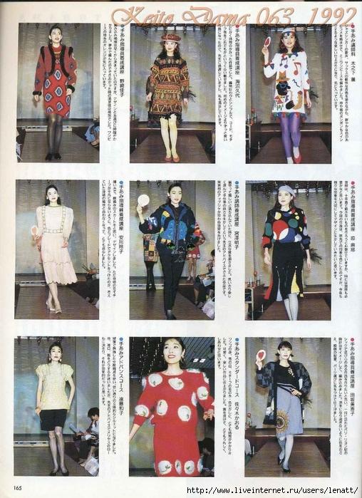 Keito Dama 063_1992 109 (508x700, 344Kb)