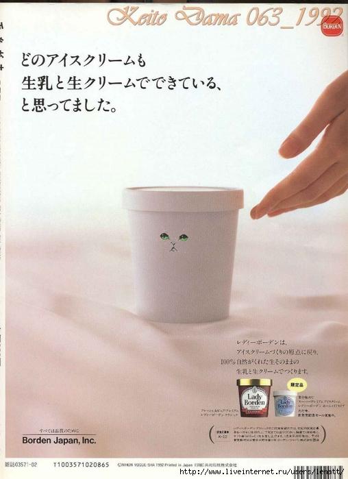 Keito Dama 063_1992 114 (508x700, 230Kb)