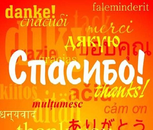 Всем спасибо за поздравления!/2822077_vsem_spasibo (593x503, 61Kb)