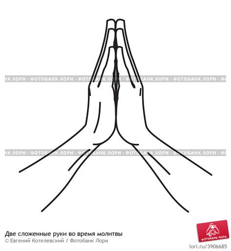 Как складывать руки при молитве