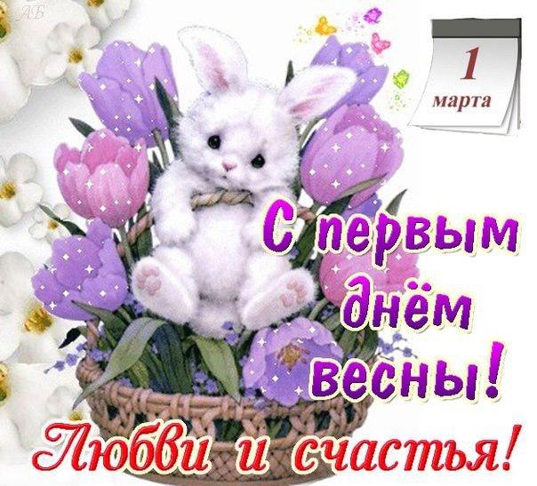 Пожелания с днём весны