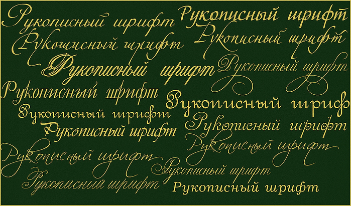 4155944_4_Rus_fonts (700x411, 419Kb)