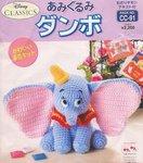 Превью Dumbo1 (300x340, 33Kb)