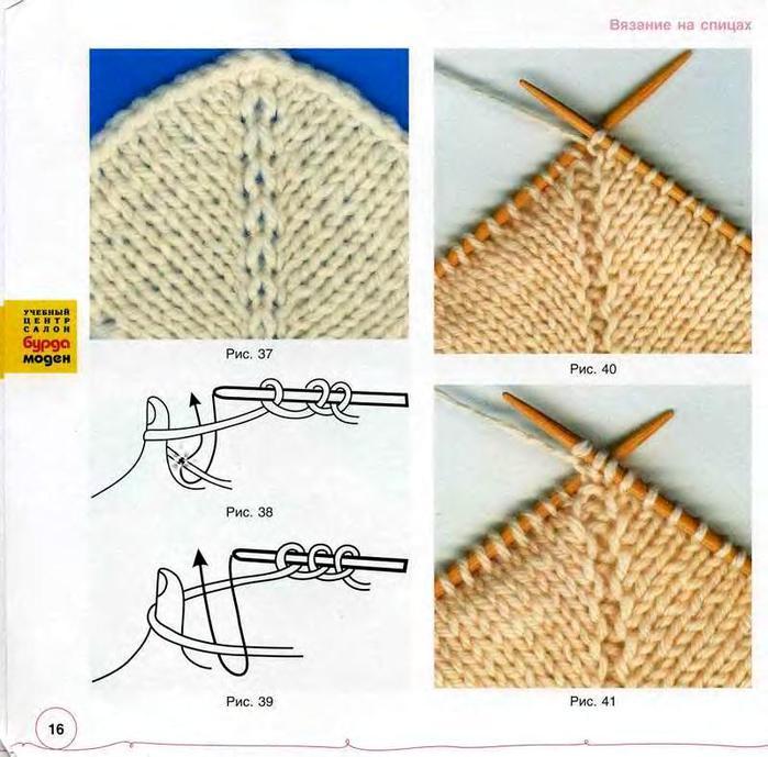 knit_tehn_12 (700x689, 70Kb)