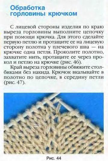 knit_tehn_14 - копия (359x537, 48Kb)