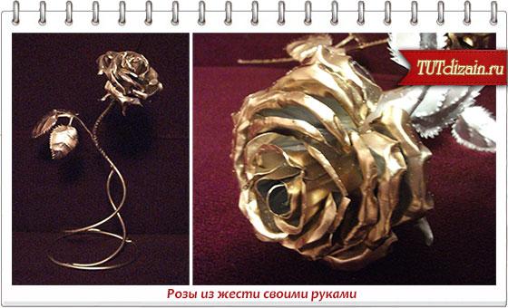 Розу из металла своими руками