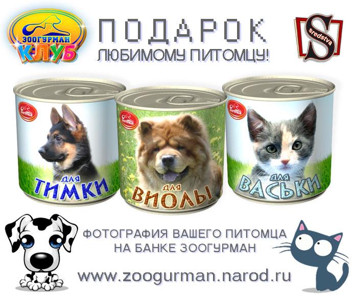 8 926 2209609, sredstva, zoogurman, ваш питомец на этикетке зоогурман, ваша кошка на этикетке зоогурман, ваша личная этикетка зоогурман, ваша собака на этикетке зоогурман, выбрать корм для собаки кошки, еда для собак кошек, здоровый корм, икра для кошек, клуб друзей зоогурман, клуб зоогурман, консервированные корма для собак, консервированный корм, консервы для собак кошек, корм для кошек со вкусом мышек, корм для кошки, корм для моей собаки, корм для собаки, корм для щенков, корма для животных, личный корм, лучший корм, моя кошка на банке, моя собака на банке, подарки для животных, подарок для кошки, подарок для собаки, подарок кошке/1362233205_zoofud_reklama1 (693x584, 116Kb)