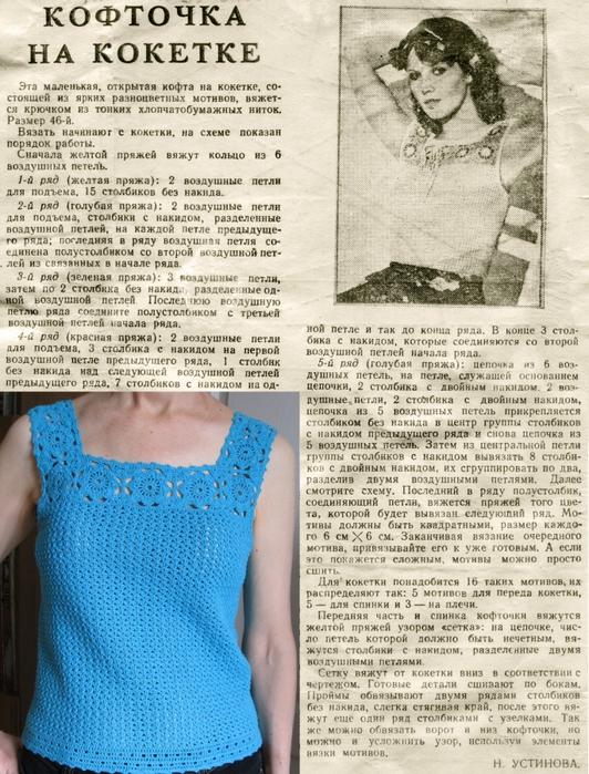 3922130_n_ystinova_2 (532x700, 347Kb)