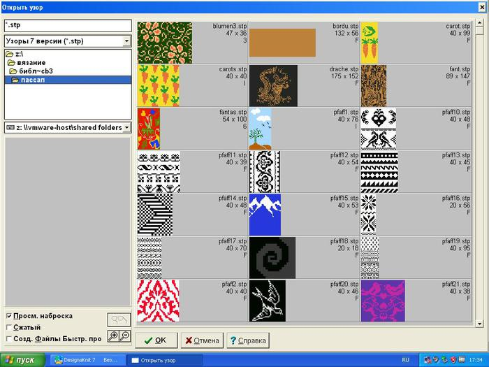 Программы для вязания designaknit 7