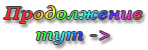 1362494940_chit_prodolzhenie (148x50, 18Kb)