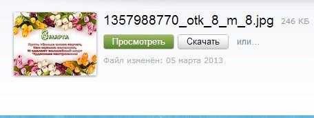 2013-03-05_215157 (456x172, 19Kb)