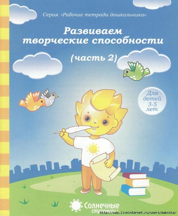 4663906_oblojka_chast_2 (575x700, 316Kb)