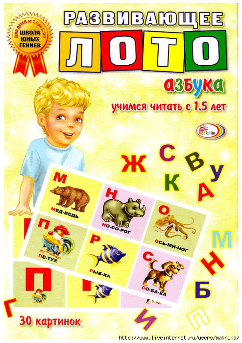 4663906_Ychimsja_chitat_razvivayush (494x700, 298Kb)