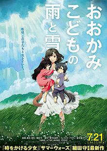 220px-Ōkami_Kodomo_no_Ame_to_Yuki_poster (220x308, 30Kb)