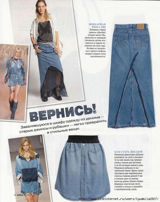 Выкройки для джинсовых жилетов фото 914