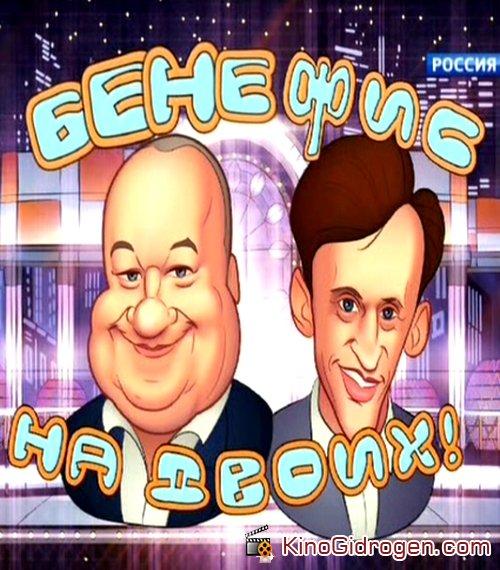 1357381771_bolshoy-benefis-igorya-mamenko-i-sergeya-drobotenko (500x570, 79Kb)
