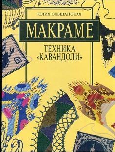 makrame_1 (236x310, 41Kb)