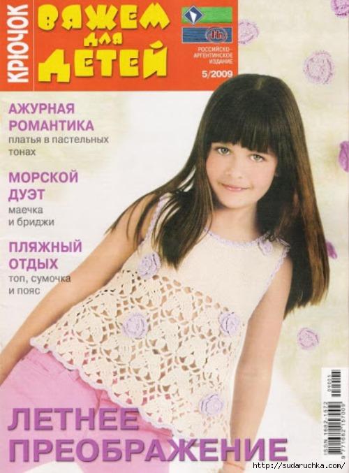 Изображение (500x677, 175Kb)