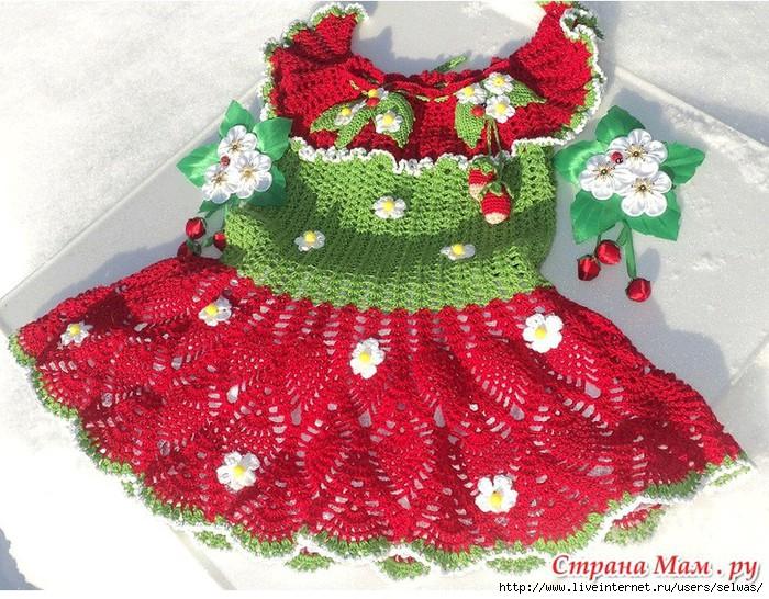 Платье ажурное =Клубничка= вязаное крючком для девочки,мастер-класс/4683827_20130307_215811 (700x546, 337Kb)