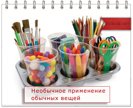 Необычное применение обычных вещей/3518263_veshi (434x352, 181Kb)