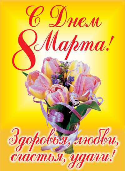 открытки фото на 8 марта