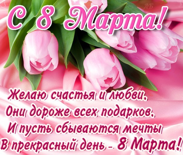Поздравления с 8 марта.открытки
