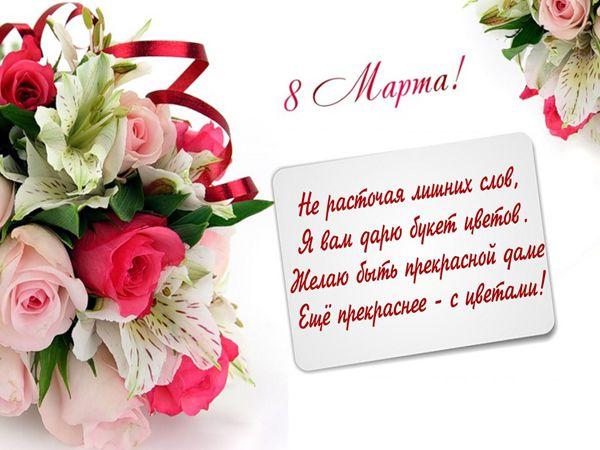 Смс поздравления па 8 марта