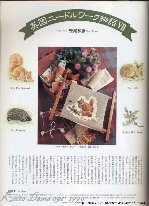 Keito Dama 091_1996 019 (507x700, 300Kb)