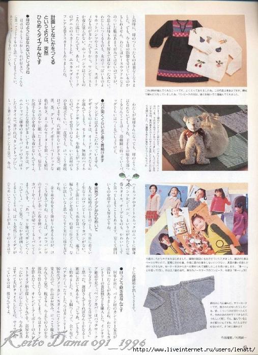 Keito Dama 091_1996 037 (507x700, 321Kb)
