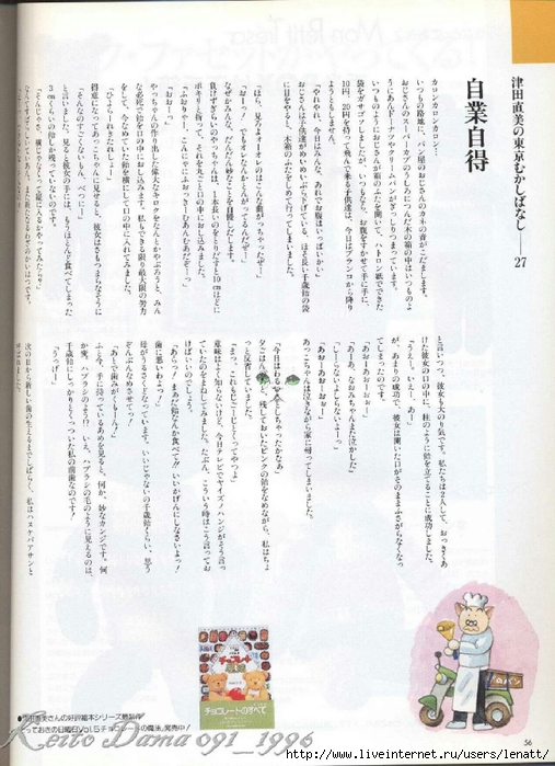 Keito Dama 091_1996 053 (507x700, 272Kb)