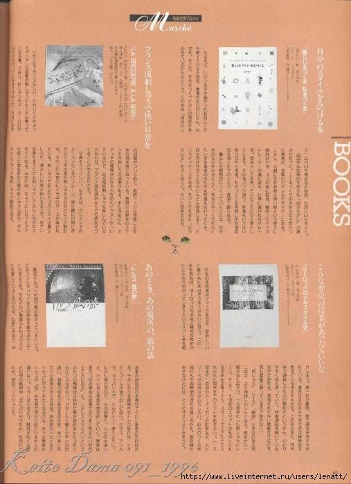 Keito Dama 091_1996 057 (507x700, 301Kb)