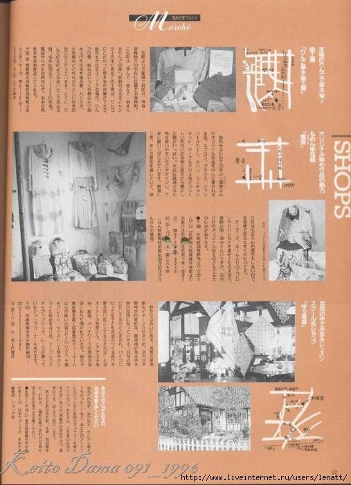 Keito Dama 091_1996 059 (507x700, 308Kb)