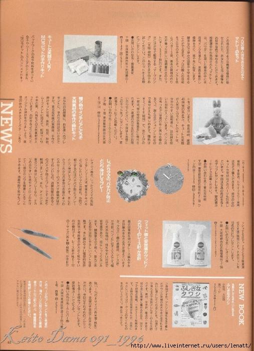 Keito Dama 091_1996 060 (507x700, 305Kb)