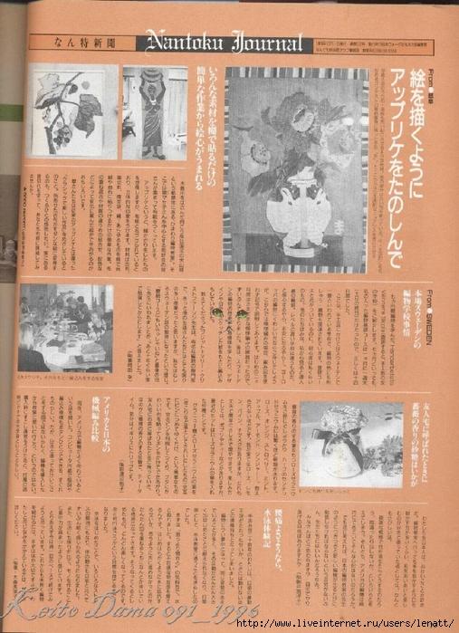 Keito Dama 091_1996 071 (507x700, 323Kb)