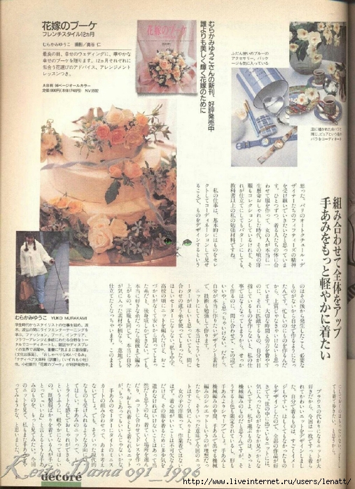 Keito Dama 091_1996 078 (507x700, 328Kb)