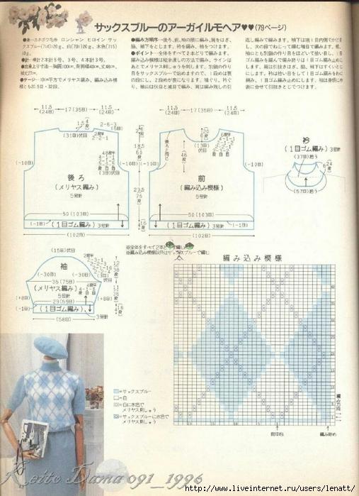 Keito Dama 091_1996 080 (507x700, 282Kb)