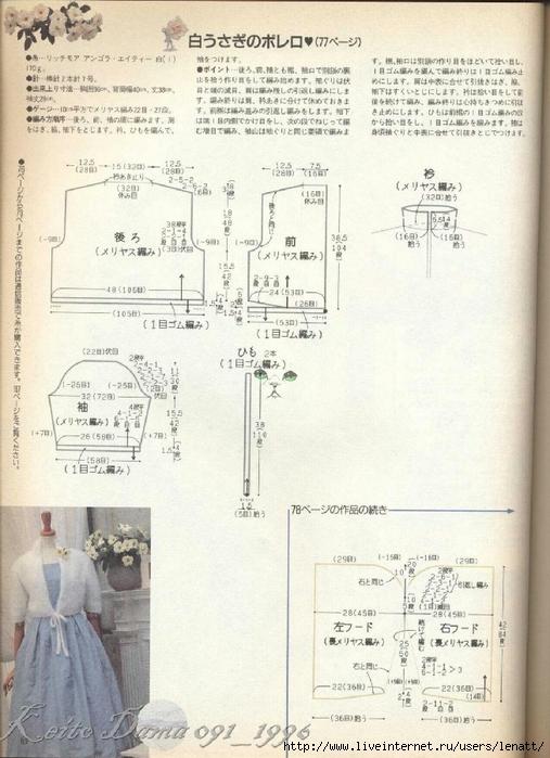 Keito Dama 091_1996 082 (507x700, 278Kb)