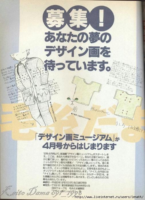 Keito Dama 091_1996 088 (507x700, 312Kb)
