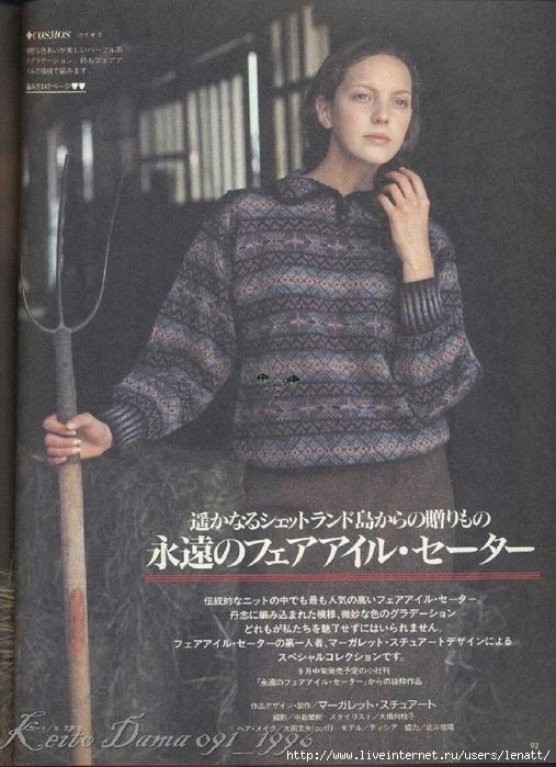 Keito Dama 091_1996 089 (507x700, 297Kb)