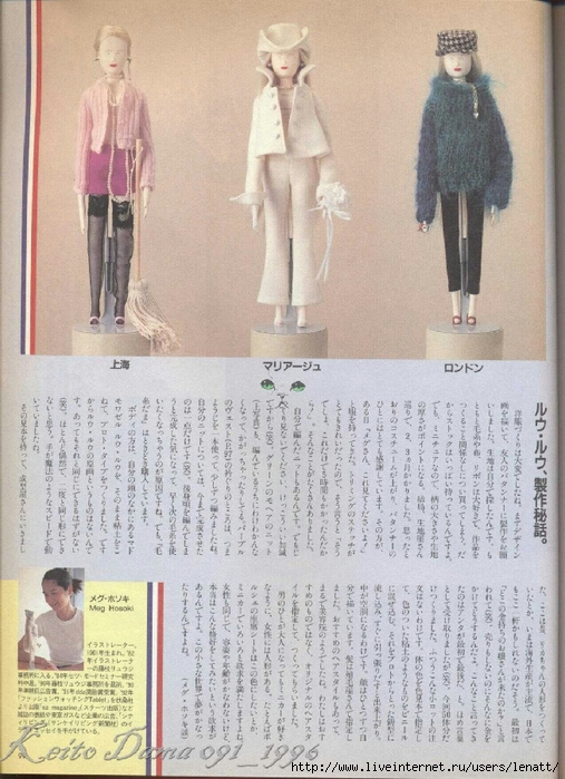 Keito Dama 091_1996 096 (507x700, 302Kb)