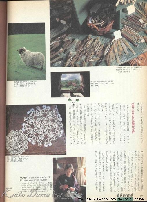 Keito Dama 091_1996 099 (507x700, 319Kb)