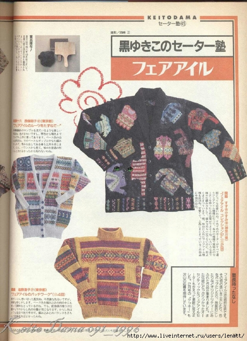 Keito Dama 091_1996 101 (507x700, 321Kb)