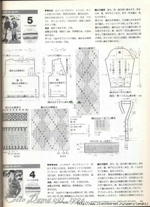 Keito Dama 091_1996 105 (507x700, 298Kb)