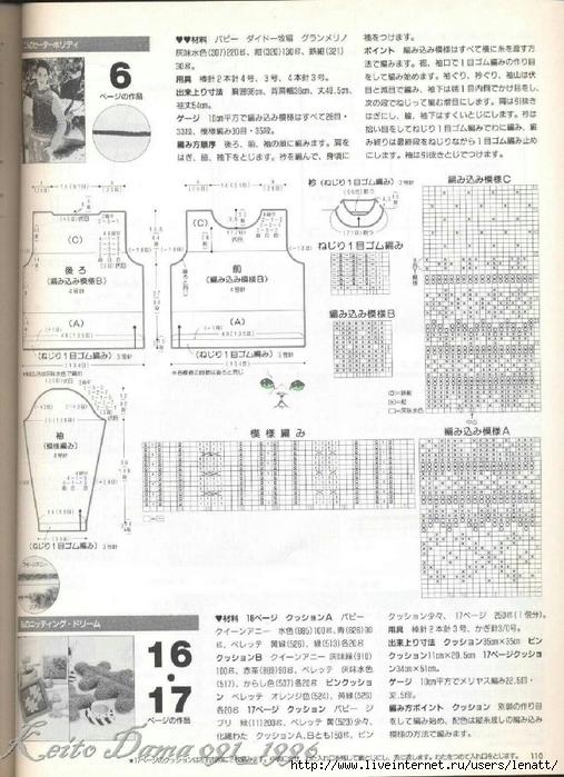 Keito Dama 091_1996 107 (507x700, 285Kb)