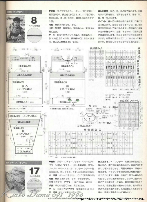 Keito Dama 091_1996 109 (507x700, 296Kb)