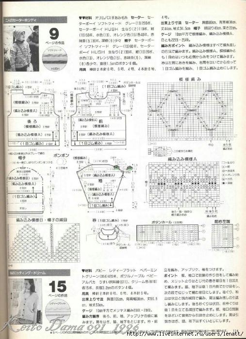 Keito Dama 091_1996 111 (507x700, 311Kb)